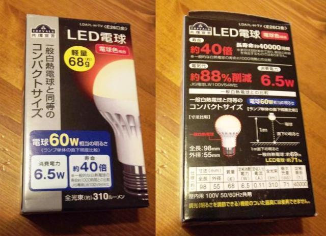 LED1.jpg